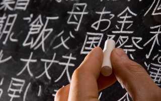 Изучение японского языка с нуля