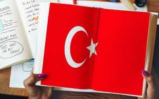 Изучение турецкого языка самостоятельно дома
