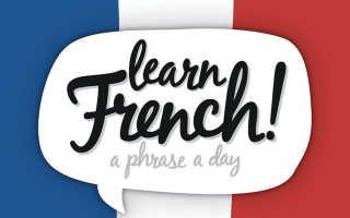 Варианты самостоятельного изучения французского языка