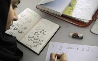 Как научиться арабскому языку самостоятельно