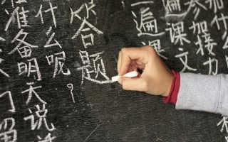Самостоятельное изучение китайского языка