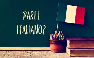 Как быстро выучить итальянский язык дома с нуля
