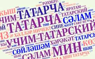 Как быстро выучить татарский язык
