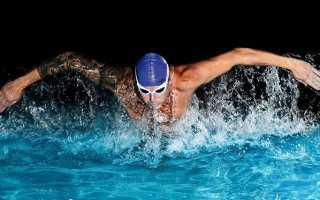 Как научиться плавать баттерфляем