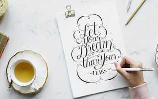 Как научиться каллиграфии самостоятельно: красиво писать ручкой