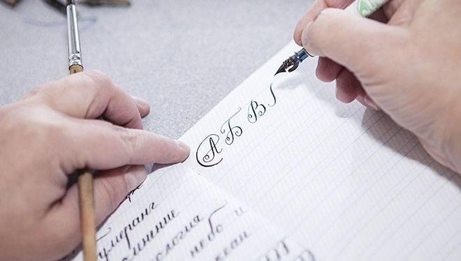 прописи для каллиграфии