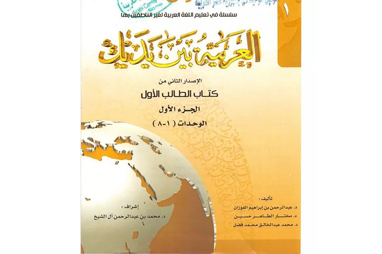 Арабский в твоих руках