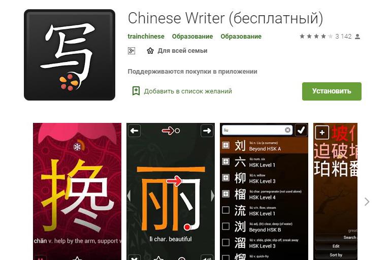 Chinese Writer