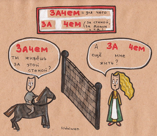 Zachem-Za-chem