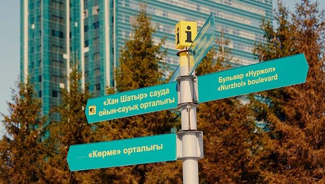 указатели в казахстане