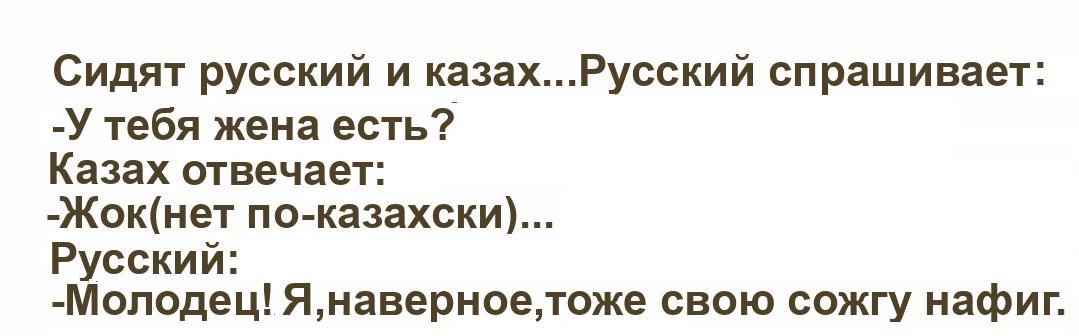 жок - нет